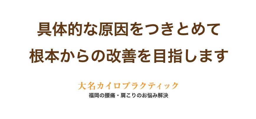 福岡の腰痛・肩こりのお悩み解決。根本的な痛みを改善するお手伝い